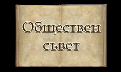 Обществен съвет - СУ Народни Будители - Брацигово